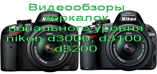 Видеообзоры зеркалок начального уровня nikon d3000, d3100, d3200